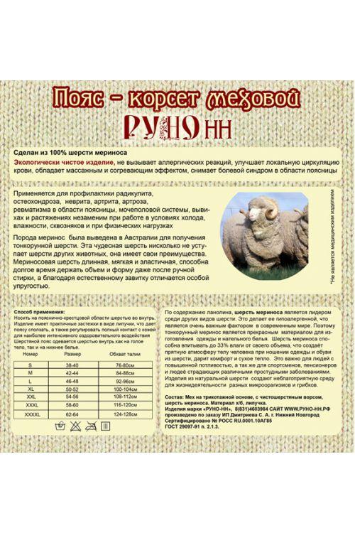 Пояс-корсет меховой